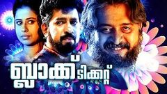 Malayalam Full Movie | Black Ticket | Ft Sai Kumar, Prem Kumar, Anjana Menon | 2016 New Upload