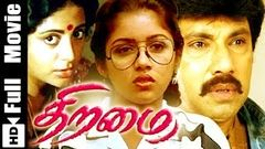 Thiramai Tamil Full Movie | Sathyaraj | Revathi | Janakaraj | Pyramid Movies