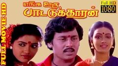 Tamil Full Movie HD | Enga Ooru Pattukaran | Ramarajan Rekha Nishanthi | Super Hit Movie