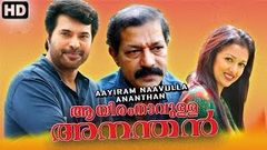 Aayiram Naavulla Ananthan full movie | Mammootty Action Movie | Mammootty Gauthami movie | upload 2017