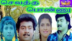 செவத்தப்பொண்ணு | Sevatha Ponnu - Saravanan, Ahana, Vadivelu, Super Hit Tamil Full Movie