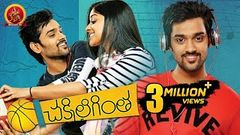 Chakkiligintha Full Movie | 2019 Latest Telugu Movies | Sumanth Ashwin | Chandini Sreedharan
