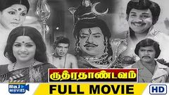 Rudhra Thaandavam Tamil Movie | V K Ramasamy, Nagesh, Sumithra | Padhuva Entertainments