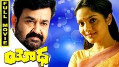 Yoddha Telugu Full Movie Mohanlal Madhubala Telugu Movies 2015 Full Length Movies