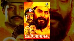 "Malayalam Full movie Mahanagaram | Full HD movies | Thilakan ""Mammootty movie"""