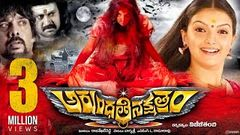 Arundhati Nakshatram Telugu Full Length Movie [HD] - Saranya Mohan Vineeth