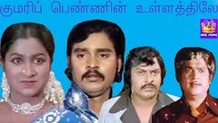 Vidiyum Varai Kathiru Super Hit Tamil Movie | K Bhagyaraj Suvarna |