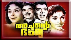 Achante Bharya | Full Malayalam movie | Black and white malayalm movies | cochin movies Malayalm