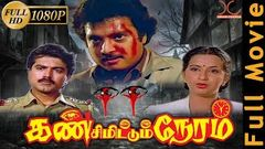Kan Simittum Neram | Karthik, Ambika, Sarathkumar | Tamil Thriller Action Full Movie