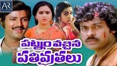 Patnam Vachina Pativratalu Full Movie | Chiranjivi, Mohan Babu, Radhika, Geeta | AR Entertainments