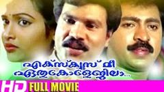 Malayalam Full Movie | Excuse Me Ethu Collegila | Kalabhavan Mani Malayalam Comedy Movie
