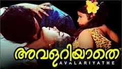 Avalariyathe - 1990 Full Malayalam Movie | Prathapa Chandran | Sathar | Online Malayalam Movies