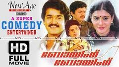 Boeing Boeing 1985: Full Length Malayalam Movie