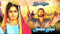 LAILA MAJNU (1974) - WAHEED MURAD, RANI, ZAMURRAD, NANHA - OFFICIAL PAKISTANI MOVIE