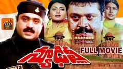 NEW DELHI | TELUGU FULL MOVIE | SURESH GOPI | PRIYARAMAN | SARADA | TELUGU MOVIE ZONE