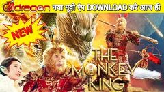 super hit movie-The Monkey King 1 Super Action blockbuster Hollywood Movie in Hindi dub