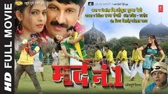 BHOJPURIYA DON | NEW BHOJPURI FILM 2016 | ELAAN | MANOJ TIWARI | LOVY ROHATGI RAHUL ROY | HD MOVIE