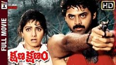 Kshana Kshanam Telugu Full Movie HD | Venkatesh | Sridevi | MM Keeravani | RGV | Telugu Cinema