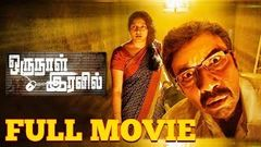 Oru Naal Iravil - Tamil Full Movie | Sathyaraj | Yugi Sethu | Navin