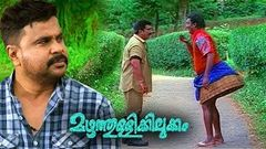 Malayalam Full Movie | Colors | Dileep Malayalam Comedy Full Movie 2015 New Releases