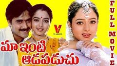 MAA INTI AADAPADUCHU | TELUGU FULL MOVIE | SASHI KUMAR | SOUNDARYA | RAJ KUMAR | ALI | V9 VIDEOS