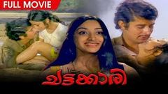 Chattakkari | Malayalam Full Movie | Lakshmi | Adoor bhasi | Mohan Sharma | Sukumari