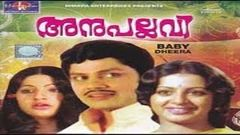 Malayalam Full Movie - Anupallavi - Malayalam Full Length Movie [HD]