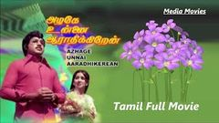 Azhage Unnai Aarathikkiren Tamil Full Movie | Vijay Kumar, Latha 1979