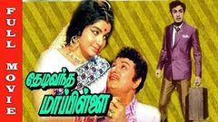Thedi Vandha Mappillai Movie HD | MGR | Jayalalithaa | S A Ashokan | Raj Movies