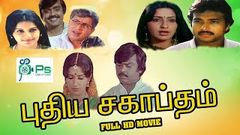 """Puthiya Sagaptham""