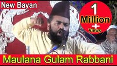 Maulana Gulam Rabbani New Bayan 23 March, 2019 Hinchagaria, East Medinipur, WB