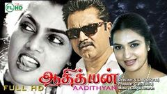 Aadhityan Tamil Full Movie | Silk Smitha R Sarathkumar Sukanya | Tamil Movie 2014
