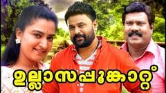 Latest malayalam full move | super hit malayalam movie | dileep malayalam movie | Dileep