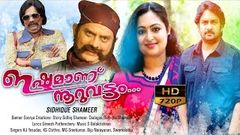 ishtamanu nooruvattam malayalam full movie | Malayalam Romantic, comedy movie