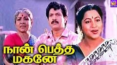 Pondatti Sonna Kettukkanum - Tamil Full Movie | Goundamani | Senthil | Manorama | Comedy Movie