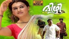 Malayalam Full Movie | Mizhi | Sona Malayalam Movie | Glamour Movies Full 2016 Latest Upload