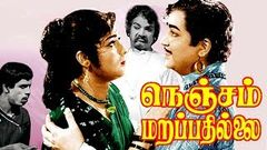 Nenjam Marappathillai | Kalyan Kumar, Devika, Nagesh | Tamil Evergreen Hit Movie HD