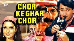 Chor Ke Ghar Chor (HD) | Randhir Kapoor | Zeenat Aman | Ashok Kumar | Bollywood Thriller Movie