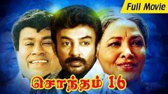Tamil Super Hit Mic Mohan Super Hit Full Movie SONTHAM 16 HD | Mohan, Chandrasekar, Kalyani