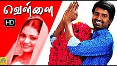 Vellai 2014 Tamil Full Movie Feat Ranjithkanna Subraja Soori