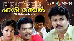 Malayalam Blockbuster full movie | FIRST BELL | family | comedy | Jayaram | Jagadeesh | others
