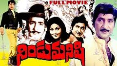 NINDU MANISHI | TELUGU FULL MOVIE | SOBHANBABU | DEEPA | TELUGU MOVIE CAFE
