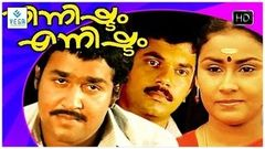 Ninnishtam Ennishtam Superhit Malayalam Full Movie | Mohanlal, Priya