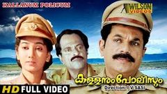 Mannar Mathai Speaking 1995: Full Length Malayalam Movie