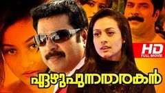 Exclusive!!!!! | Malayalam Full Action Movie | Jackpot | Full Movie | Ft Mammootty Goutami
