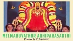 MELMARUVATHUR ADHIPARASAKTHI - Tamil Full Movie | Tamil Devotional Movie | Rajesh | K R Vijaya