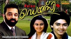 Daisy 1988: Full Malayalam Movie