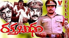 RAKTHA BHANDHAM | TELUGU FULL MOVIE | CHIRANJEEVI | KAVITHA | SUVARNA | V9 VIDEOS