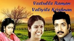 Tamil Full Movie | Veetula Raman Veliyila Krishnan | Sivakumar Radhika | Full Movie Online