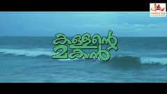 Kallante Makan | Malayalam Superhit Full Movie | Malayalam Full Movie Releases
